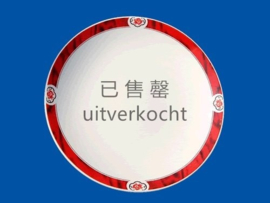 168-141 Coupe Round plate (35.5cm)