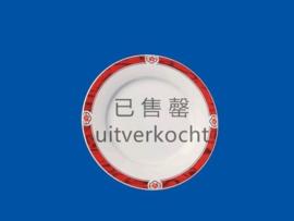 168-81 Round plate (21cm)