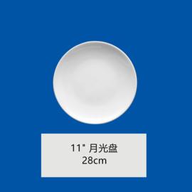 """11"""" Coupe borden (28cm)"""
