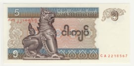 Myanmar P70 5 Kyats ND (1995-) B104a