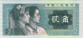 China - Volksrepubliek P882a 2 Jiao 1980 BNL