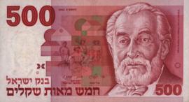 Israel P48 500 Sheqalim 1982
