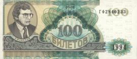 Bilet MMM Mavrodi 11.a 100 Biletov (No Date)