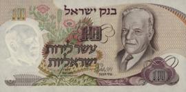 Israel P35.c 10 Lirot 1968