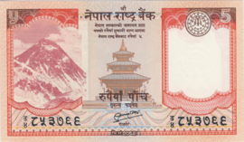 Nepal PNL 5 Rupees 2012 B285a