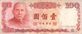 China P1989 100 Yüan 1987