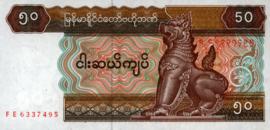 Myanmar P73 50 Kyats 1994 (No date)