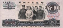China P879.a 10 Yüan 1965