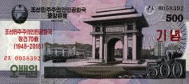 Korea (Noord) B360.5 500 Won 2008