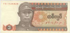 Myanmar P67.a 1 Kyat 1990 (No Date)