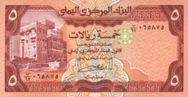 Jemen Arabische Republiek P17.c 5 Rials 1981-91 (No date)