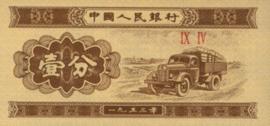 China P860.b 1 Fen 1953