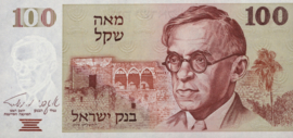 Israel P47.a 100 Lirot 1979