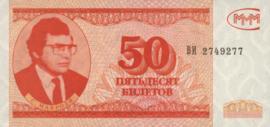 Bilet MMM Mavrodi 16.a 50 Biletov (No Date)