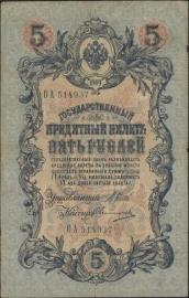 Rusland P10 5 Roebel 1909