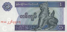 Myanmar P69.b 1 Kyat 1996 (No Date)
