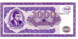 Bilet MMM Mavrodi 7.b 1.000 Biletov (No Date)