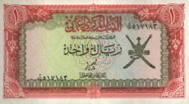 Oman P17 1 Rial 1977 (No date)