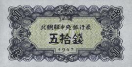Korea (Noord) B203.b P7 50 Jeon 1947