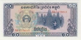 Cambodja P30 10 Riels 1979 UNC