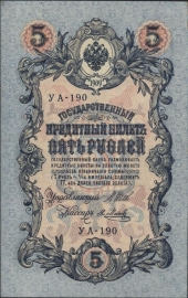 Rusland P35 5 Roebel 1917 (1909)