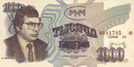 Bilet MMM Mavrodi 18.b 1.000 Biletov (No Date)