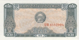 Cambodja P26 0.2 Riel (2 Kak) 1979 UNC