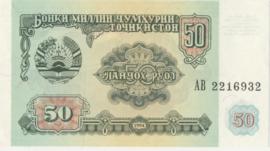 Tajikistan P05 50 Rubles 1994 B105a