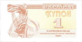Oekraïne P081 1 Karbovanets 1991 B801