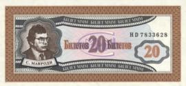 Bilet MMM Mavrodi 3.c 20 Biletov (No date)