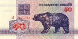 Belarus P07a 50 Rublei 1992 NBRB B7a