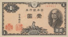 Japan P85.a 1 Yen 1946 (No Date)
