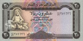 Jemen Arabische Republiek P25 20 Rials 1995 (No date)