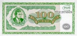 Bilet MMM Mavrodi 5.a 100 Biletov (No Date)