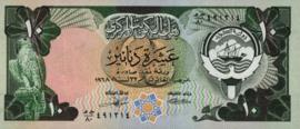 Koeweit P15.c 10 Dinars 1968 (1980-91) (No date)