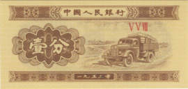 China - Volksrepubliek P860c 1 Fen 1953 BNL