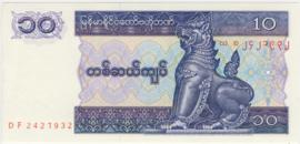 Myanmar P71 10 Kyats ND (1995) B105a