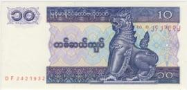 Myanmar P71.b 10 Kyats 1995 (No Date)