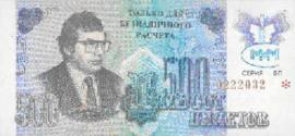 Bilet MMM Mavrodi 17.a 500 Biljetov (No Date)