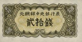 Korea (Noord) B202 P6 20 Jeon 1947