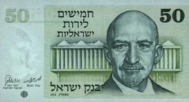 Israel P40 50 Lirot 1973