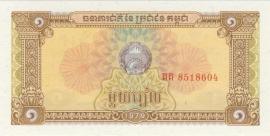 Cambodja P28 1 Riel 1979 UNC