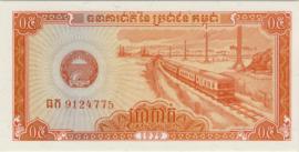 Cambodja P27 ½ Riel (5 Kak) 1979 B303a
