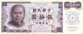 China P1982 50 Yüan 1972