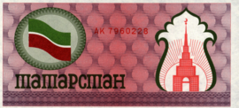 Tatarstan (Республика Татарстан) P5.b 100 Rubles 1991-92 (No date)