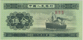 China - Volksrepubliek P862.b 5 Fen 1953