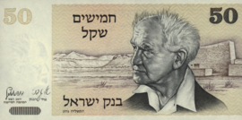 Israel P46 50 Lirot 1978