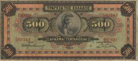 Griekenland P102 500 ΔΡΑΧΜΑΙ / Drachmes / Drachmai 1932