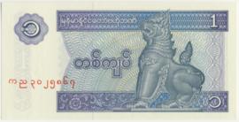 Myanmar P69.a 1 Kyat 1996 (No Date)