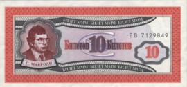 Bilet MMM Mavrodi 2.a 10 Biletov (No date)